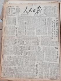1949年6月9日人民日报华中局华中*区成立