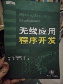 无线应用程序开发