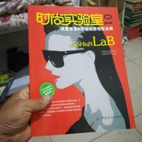 时尚实验室01(16开),