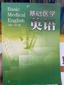 基础医学英语