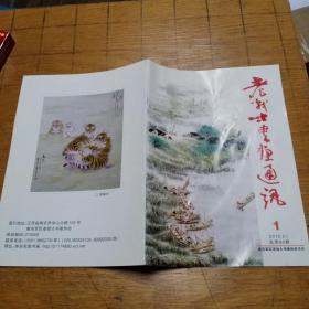 老战士书画通讯 2010  1