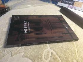圣殿下的私语:阿伯拉尔和爱洛依丝书信集  私藏正版