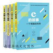 全新正版数学不简单 从《最强大脑》发现思维乐趣+e的故事 一个常数的传奇+三角之美+优雅的等式 欧拉公式与数学之美 趣味数学知识书籍