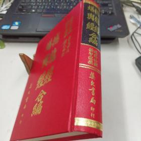 撼龙经 堪舆经 合编