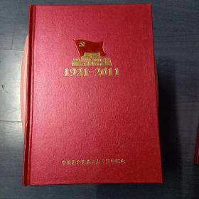 中国共产党成立九十周年纪念   笔记本