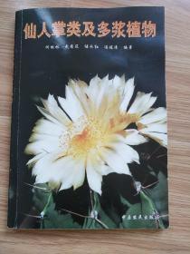 仙人掌类及多浆植物