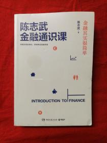 陈志武金融通识课:金融其实很简单