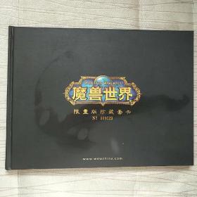 魔兽世界限量版珍藏套卡,全8张,用过