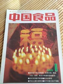 中国食品,第l期