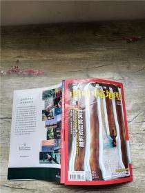中国国家地理 2011.4/杂志【书脊受损】
