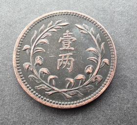 106450号  中外通宝双龙阴阳鱼壹两铜样币
