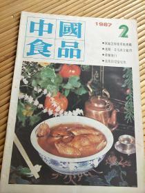 中国食品,第2期
