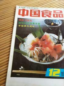 中国食品,第12期