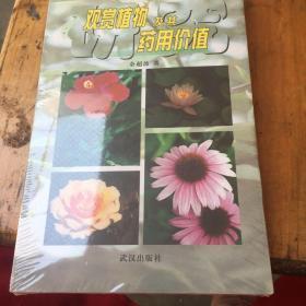 观赏植物及其药用价值研究