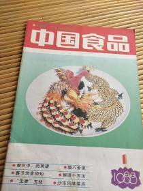 中国食品,第1期