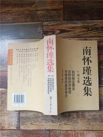 南怀瑾选集(第七卷)【书脊受损】