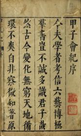 【复印件】天启二年:甲子会纪,5卷,薛应旂著,本店此处销售的为该版本的彩色高清原大、无线胶装本。