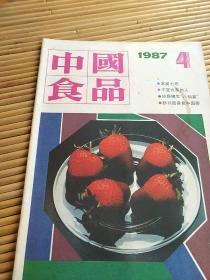 中国食品,第4期