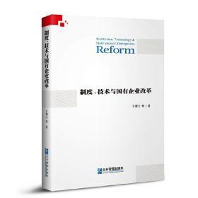 制度、技术与国有企业改革