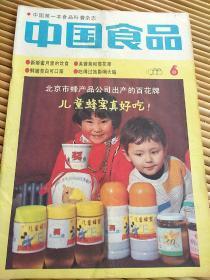 中国食品,第6期