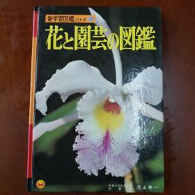 花园芸图鉴(日文原版)