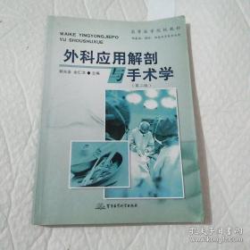 外科应用解剖与手术学(第二版)