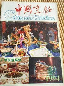 中国烹饪,第9期