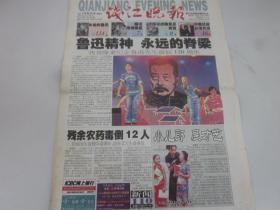 《钱江晚报》2001年9月23日共有8版  另有缺版  鲁迅精神永远的脊梁 纪念鲁迅先生诞辰120周年  老报纸收藏