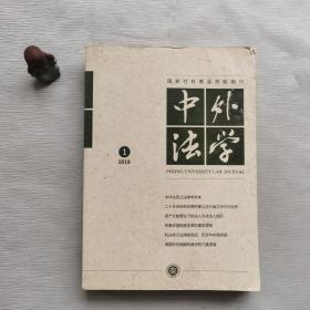 中国法学2018  1