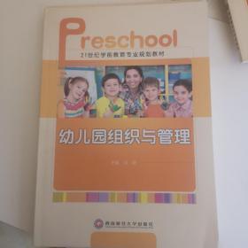 幼儿园组织与管理