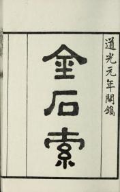 【复印件】清光绪33年:金石索,共12卷,冯云鹏著,综合性古器物图谱,本店此处销售的为该版本的彩色高清、无线胶装本。