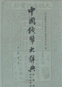 《中国钱币大辞典民国编国家纸币卷》