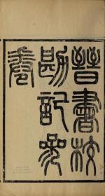【复印件】清光绪28年:晋书校勘记,3卷,劳格著,本店此处销售的为该版本的彩色高清原大、无线胶装本。
