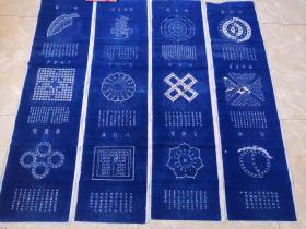 清代  蓝色拓本   四条屏  为词学大作 《 璇玑碎锦图》四条一套全