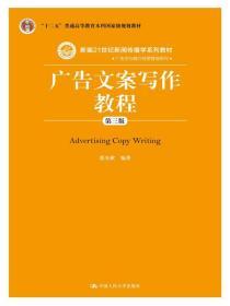 广告文案写作教程(第三版)