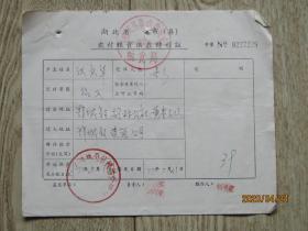 1970年代鄂城县农村粮油供应转移证 【汪庆华】