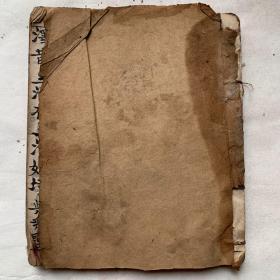 清代宗教手抄本:九龙行雨赦科、保制劫连和瘟赦、遣虎颁赦科