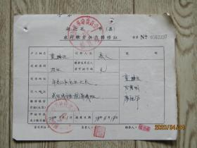 1970年代鄂城县农村粮油供应转移证 【童梅生】