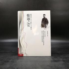台湾联经版  黄克武《惟适之安:严复与近代中国的文化转型 》(精)