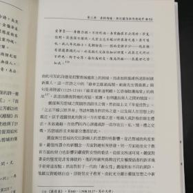 台湾联经版  黄克武《惟適之安:嚴復與近代中國的文化轉型 》(精装)
