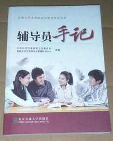 正版 首都大学生思想政治教育研究丛书——辅导员手记 9787512111769