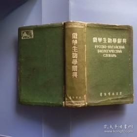 俄华生物学辞典