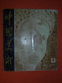 中国美术1984.9