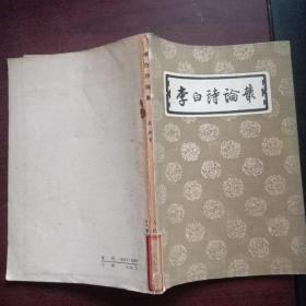 李白诗论丛