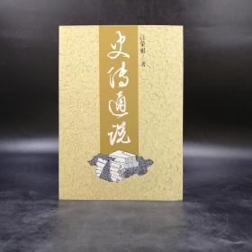 台湾联经版 汪荣祖著《史传通说》(锁线胶订)