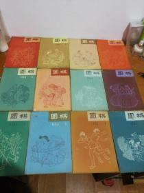 围棋(1964、1965、1966年全34本合售) 1966年少11、12两期