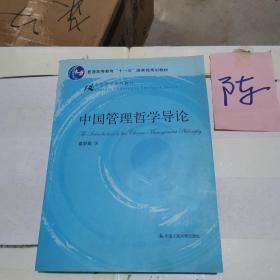 中国管理哲学导论