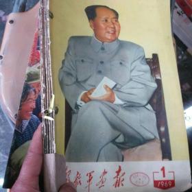 解放军画报1969年1期2期3期4期5期6期8.9合刊(7本)