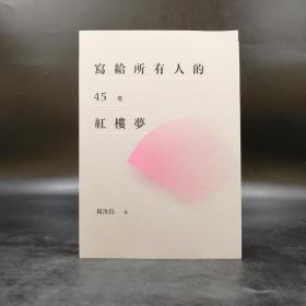 台湾联经版 周汝昌《写给所有人的45堂红楼梦》(锁线胶订)