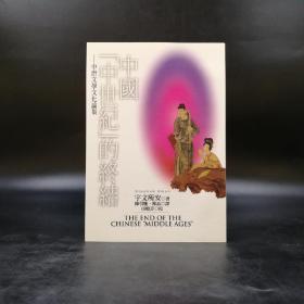 台湾联经版  宇文所安著,陈引驰译《中国[中世纪]的终结:中唐文学文化论集(繁体书) 》